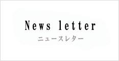 月本建設リフォーム改装情報のニュースレター